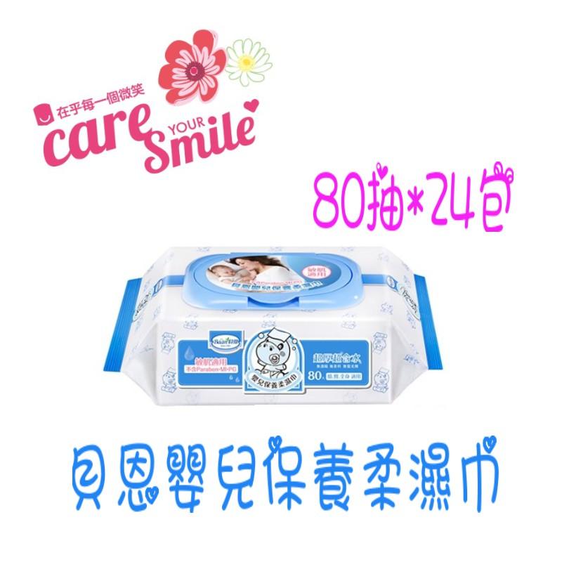 【免運】貝恩Baan-嬰兒保養柔濕巾 80抽 24包(箱)