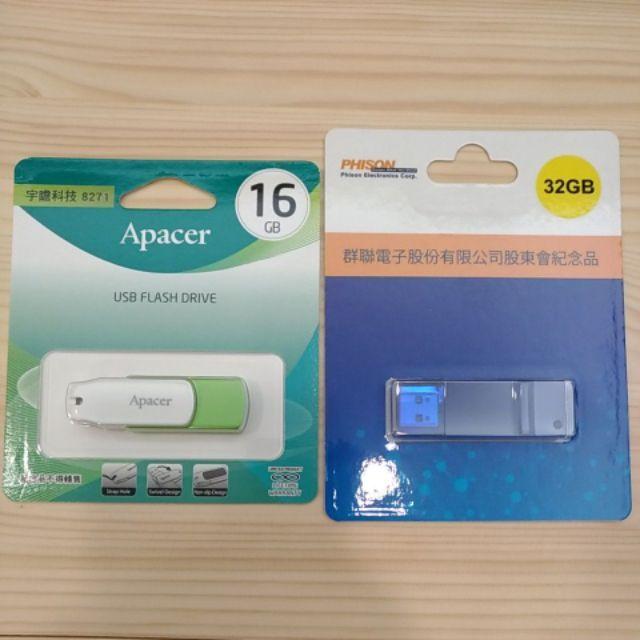 2020 宇瞻科技16GB / 群聯電子32GB / 益航集團 16GB USB3.1 股東會紀念品 USB隨身碟