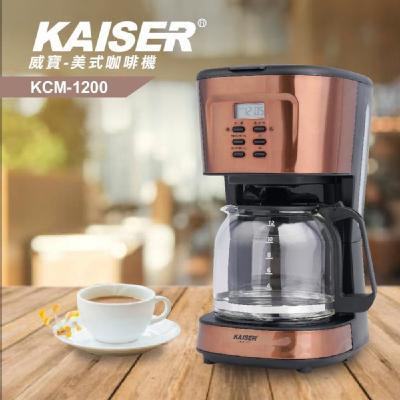 Kaiser 咖啡機 KCM-1200 全新