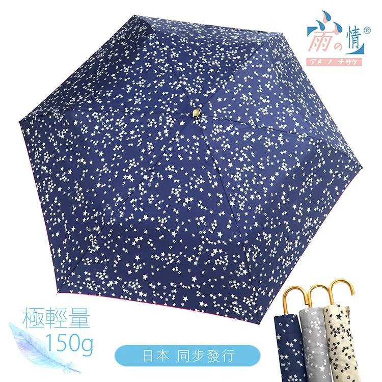 【雨之情】日本同步發行花布小彎頭折傘- 極輕量/防曬/抗UV/晴雨傘(選款不挑色)