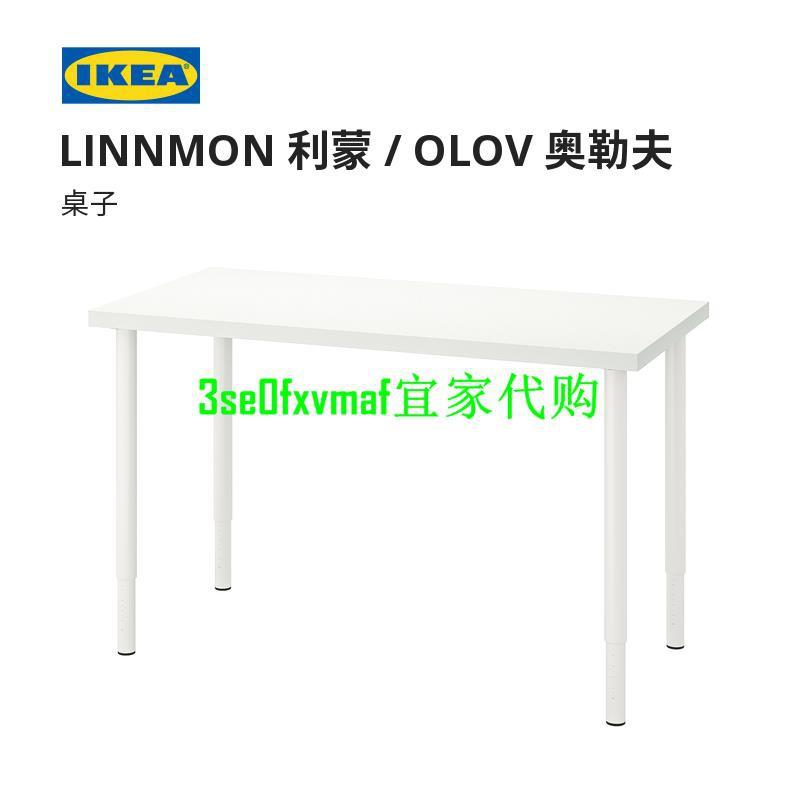 【台灣現貨】IKEA宜家LINNMON利蒙OLOV奧勒夫桌子簡約現代北歐白色