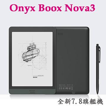 【現貨】豪華禮任選 Onyx Boox Nova3 7.8吋 旗艦機 電子閱讀器 手筆雙觸 Android10