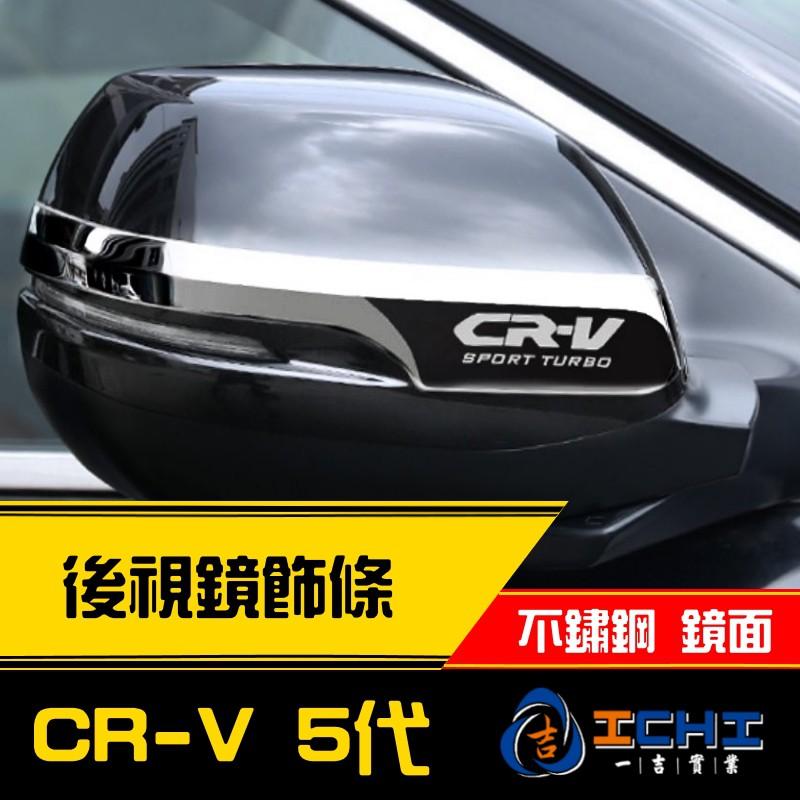 [一吉] CRV5代 後視鏡防刮條【不鏽鋼】 / crv5後視鏡電鍍 CRV5後視鏡 CRV5後視鏡飾條