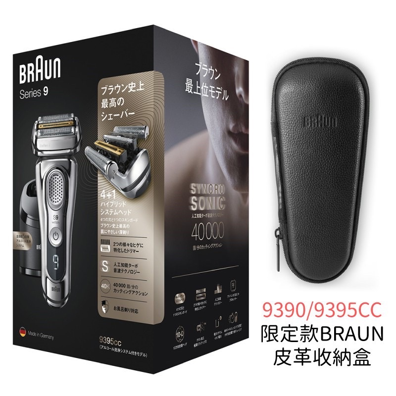 日本代購 德國百靈 9395CC 9系列電動刮鬍刀 全自動清潔 德國製 Braun 9295CC 9394CC