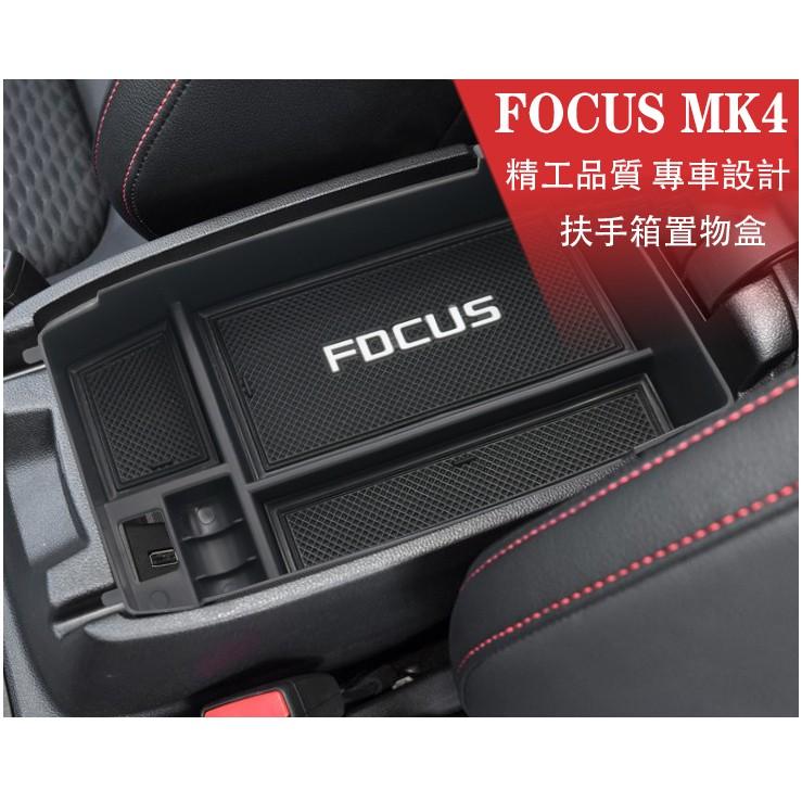 福特Ford 2019-2021 MK4 FOCUS 4門/ 5門 中央扶手 置物盒 儲物盒 收納盒 零錢盒 中央扶手盒