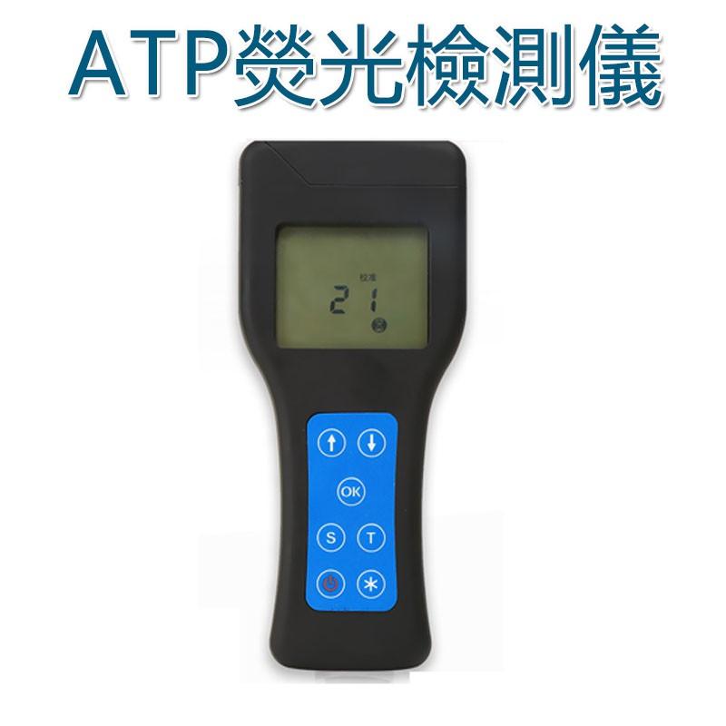 5CgoAT熒光檢測儀 手持式熒光微生物檢測儀 食品安全檢測器 清潔度測試儀【含稅代購】572805217567
