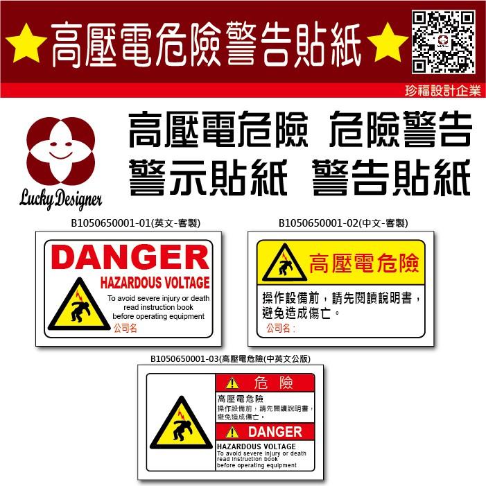 【珍福設計-105x65mm】危險警告 危險 危險警告貼紙 貼紙 警告貼紙 危險標示貼紙 危險貼紙 警告 標示貼紙 標示