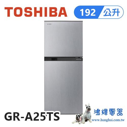鴻輝電器   TOSHIBA東芝 192公升 變頻雙門冰箱 GR-A25TS (S)典雅銀