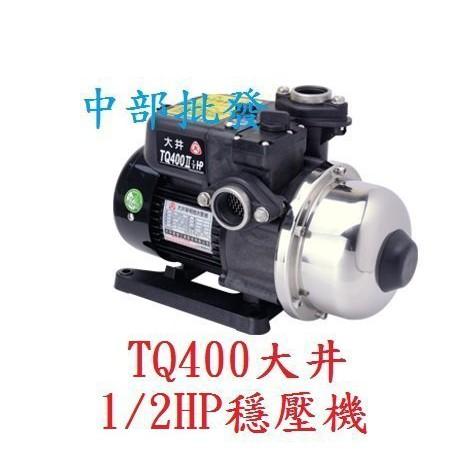 「超實在五金」TQ400B 抗菌 環保 1/2HP 電子穩壓加壓馬達 塑鋼恆壓機 靜音加壓機 電子式穩壓機 抽水機 低噪