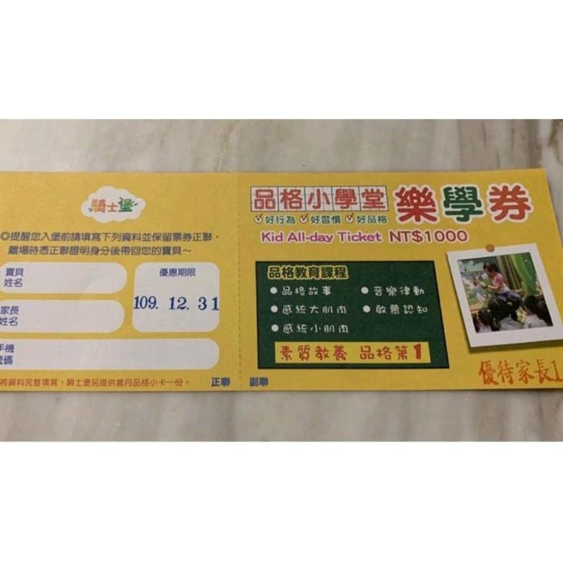 騎士堡全日券/親子券 (全省都可用/平假日不分時段都可以使用)(一小孩+一大人)全日暢遊券。