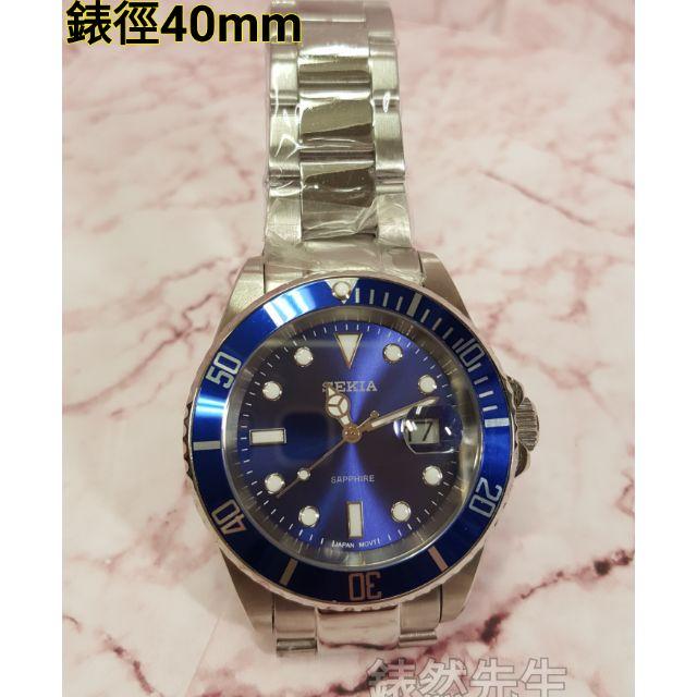 【錶然先生】(永久免費換電池)【經典水鬼系列】SEKIA 藍 最平價有品質的水鬼錶  #潛航型#藍水鬼#運動錶 @259