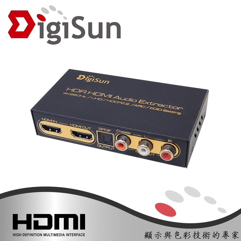 DigiSun AH211U 4KHDMI 2.0轉HDMI+AUDIO(SPDIF+R/L+Coaxial)音訊擷取器