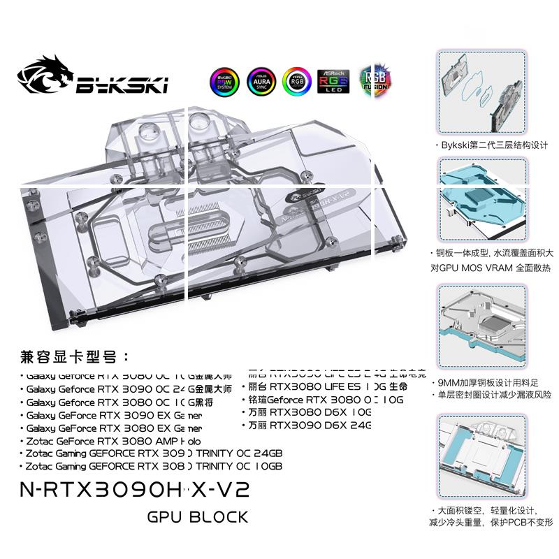 Bykski N-RTX3090H-X-V2 NVIDIA公版RTX3090 3080顯卡水冷頭散熱