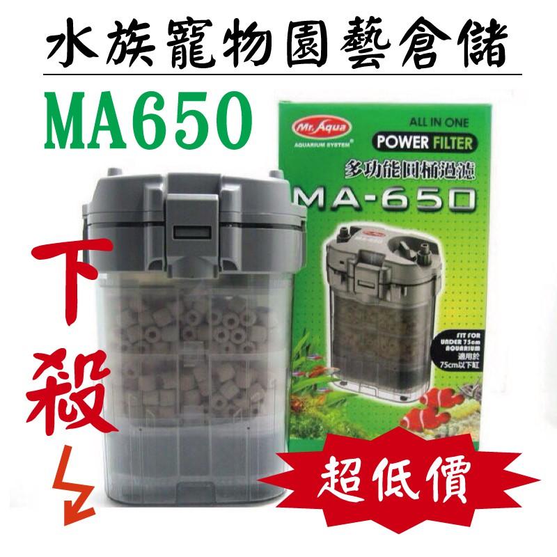 【快速出貨】Mr. AQUA水族先生 MA-650多功能圓桶過濾器 650L/H 下殺 過濾 烏龜 循環 水草缸 造景