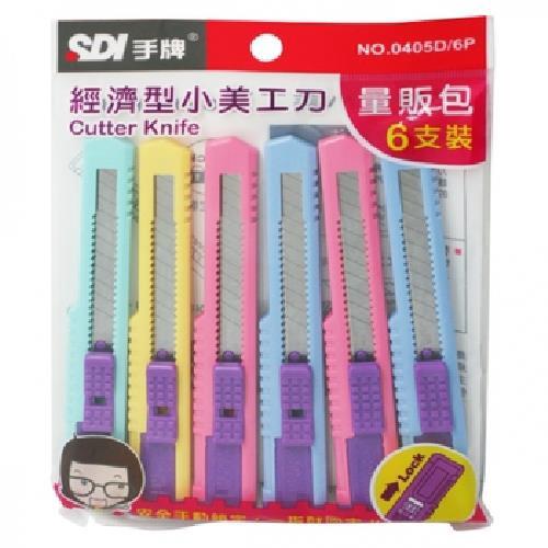 SDI 手牌 經濟型小美工刀(0405D/6P)[大買家]
