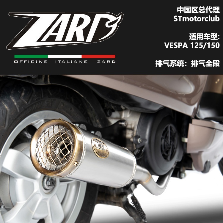ZARD 2021限量款適用於VESPA 150 125 PRIMAVERA春天排氣全段
