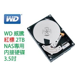 WD WD20EFAX 2T 3T 4T 6T 紅標 NAS碟 64M 3.5吋 內接硬碟 EFRX EFAX