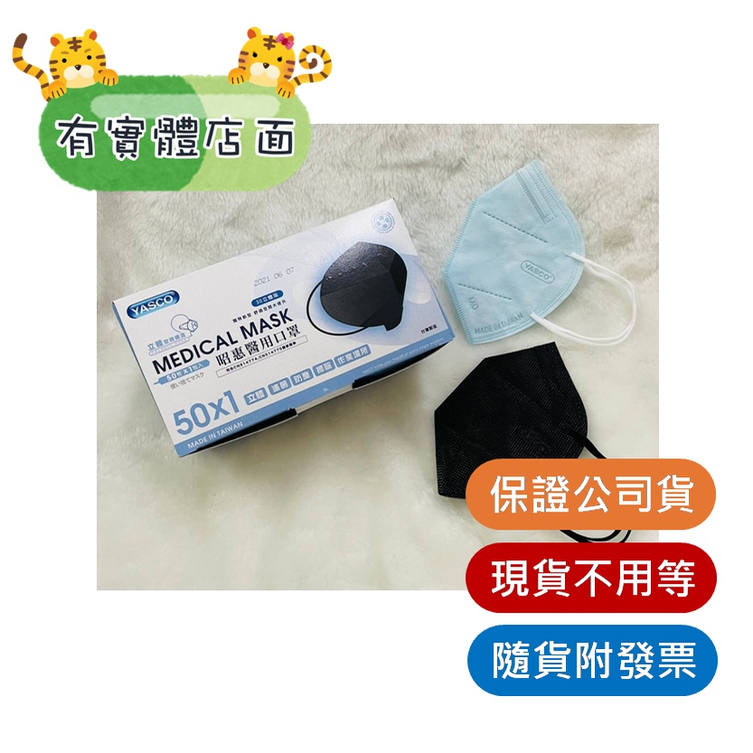 兩隻老虎藥局-YASCO昭惠成人立體口罩50入 歐規FFP2 3D口罩