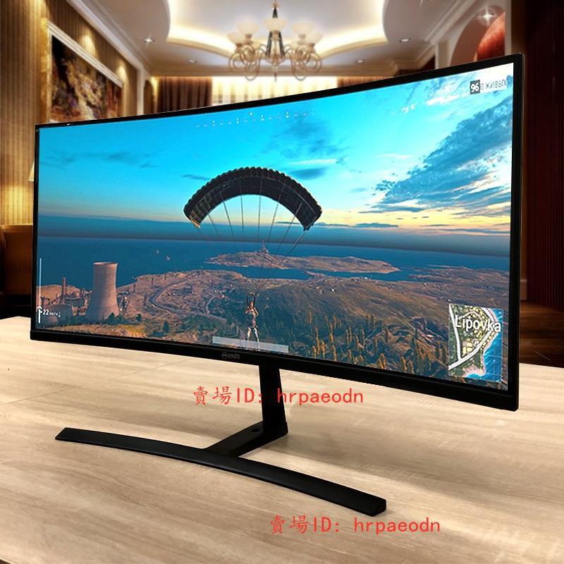 現貨*曲面電腦螢幕顯示器32寸游戲27英寸IPS24屏幕臺式電腦液晶非2K 144hz二手