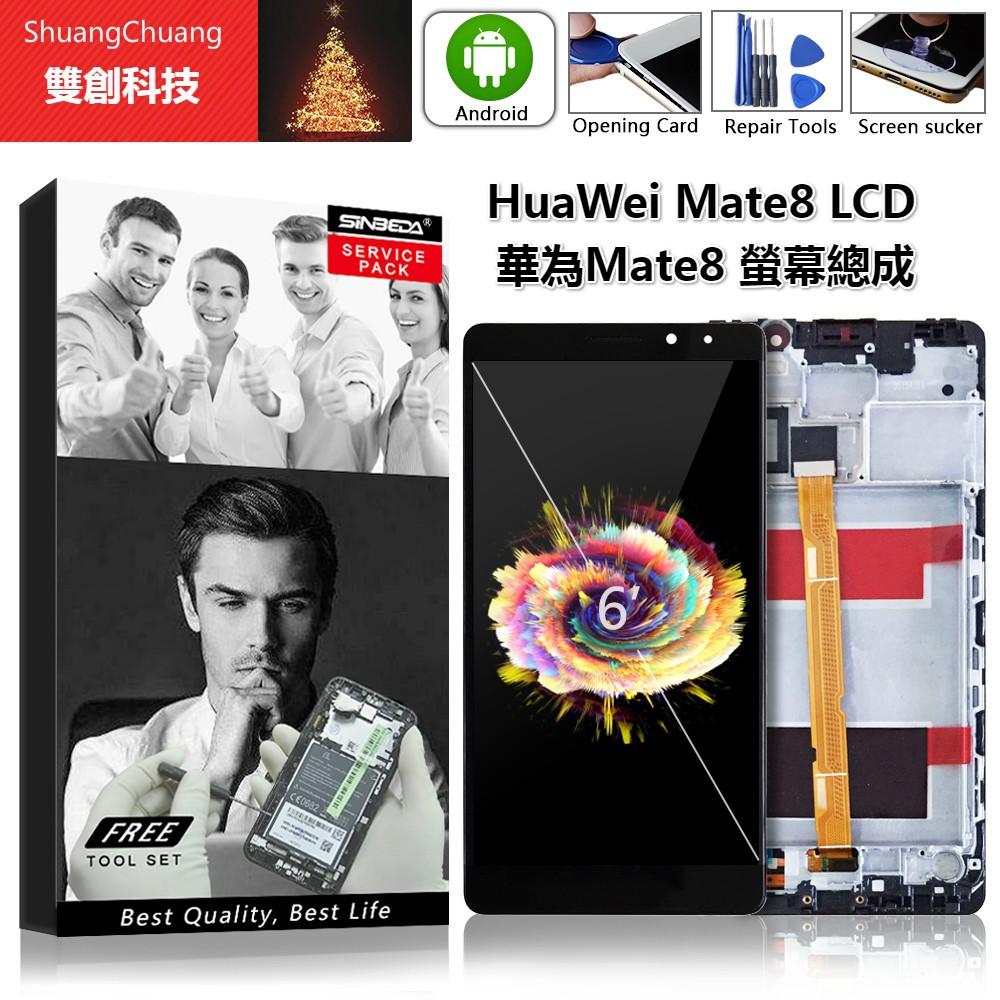【新品免運】😍臺北雙創😍 適用於華為Mate8 華為Mate8 Huawei Mate8 螢幕總成 面板總