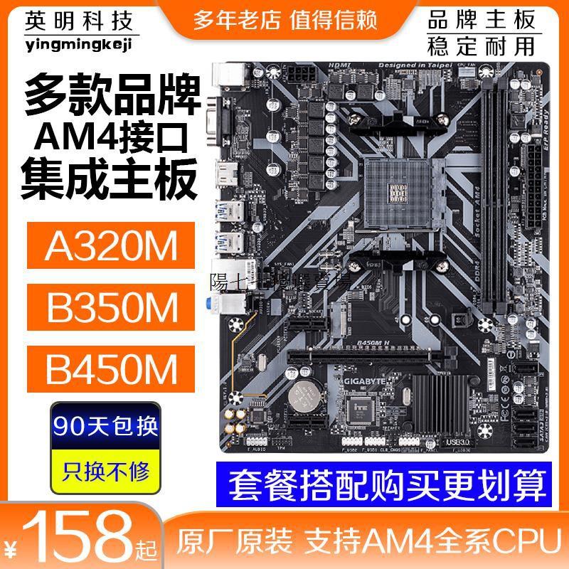 主機CPUAM4主機板A320M B350 B450M帶M.2搭R3 3200G R5 2600 3500X CPU套裝