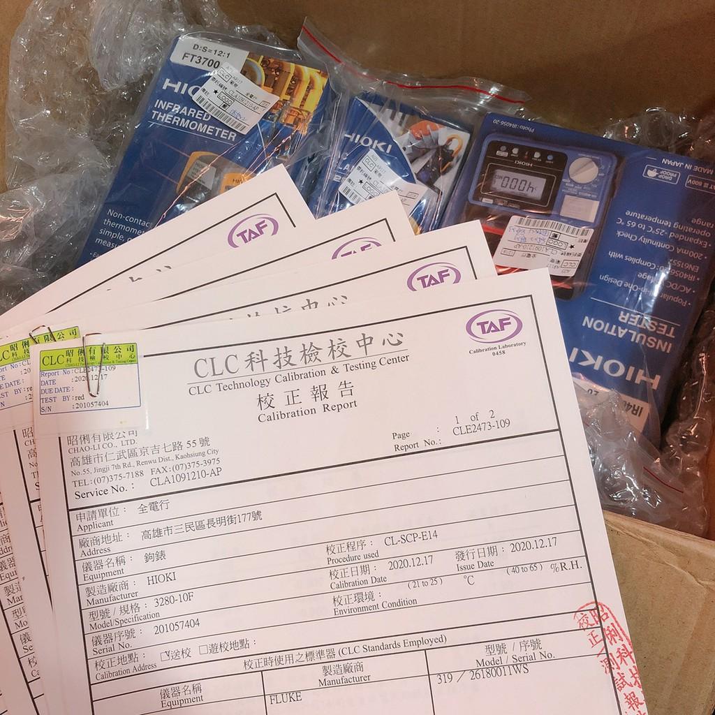 【全電行】HIOKI 校正報告 TAF 認證 下單前請先詢價 3280-10F FT-3700 IR4056