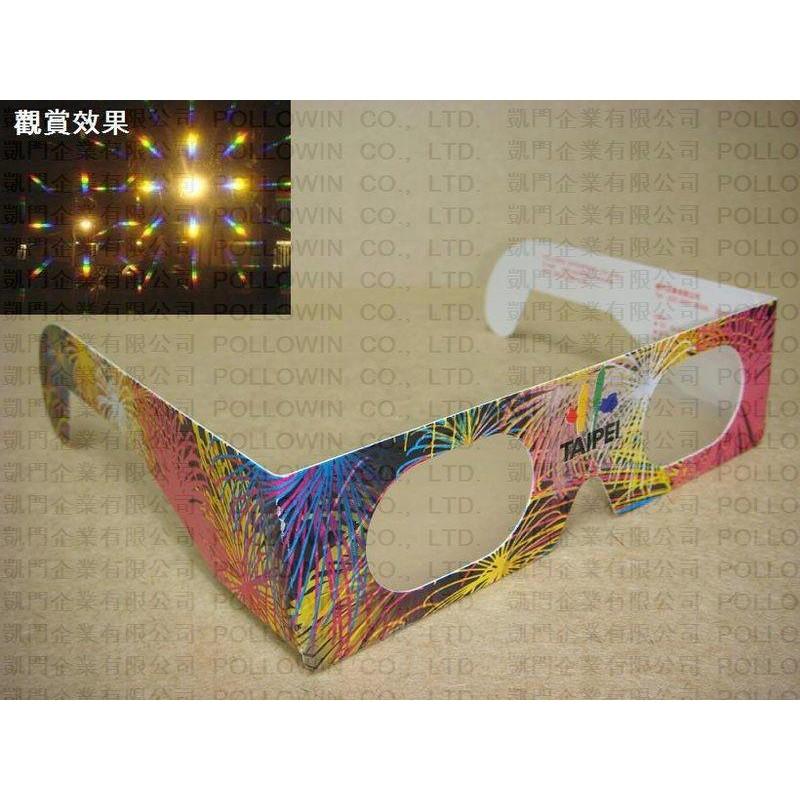 國慶煙火 101煙火 市府跨年煙火眼鏡 煙火用3D眼鏡 花火眼鏡 元宵燈會 firework glasses 米字型影像