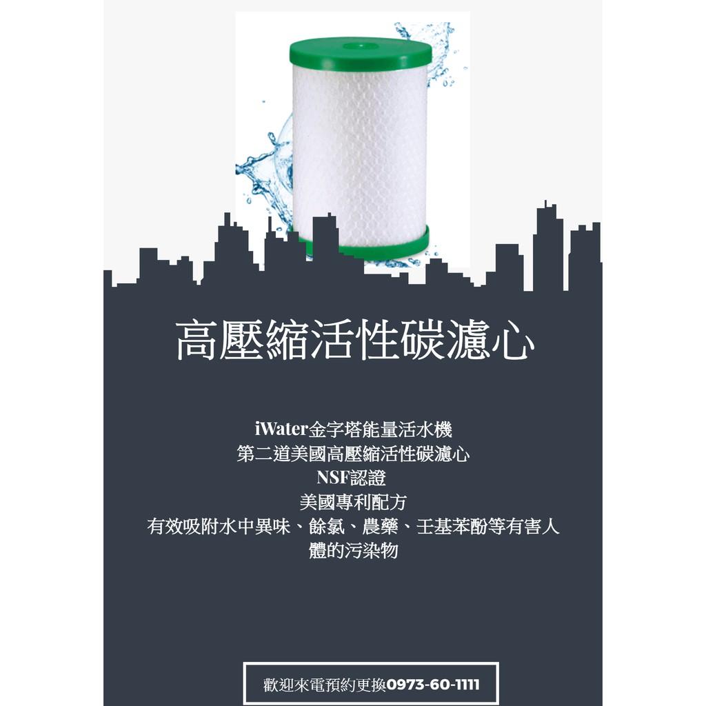 金字塔能量水更換活性碳濾心,台北經銷站辦公室濾心有現貨可購買