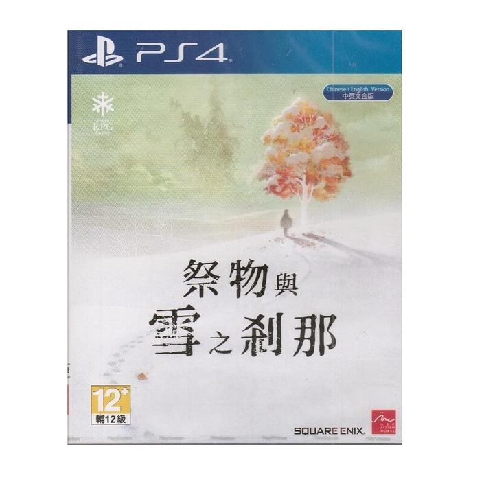 全新PS4  中文版 祭物與雪之剎那