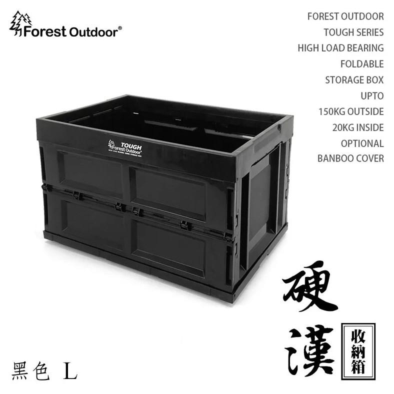 Forest Outdoor硬漢箱 Tough 折疊式收納箱 50L 收納箱 箱桌 摺疊箱 露營 野營 桌板箱【露戰隊】