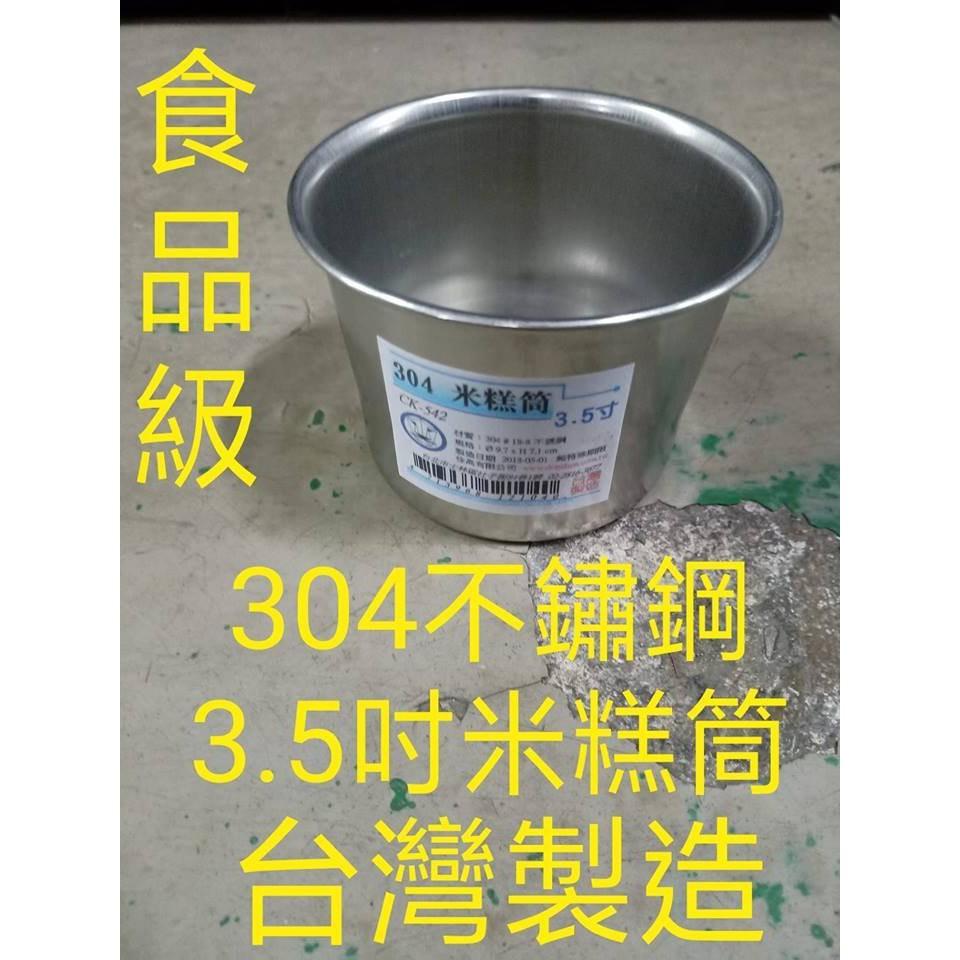 304不銹鋼米糕筒3.5吋 台灣製造 蒸鍋 餐廳 燉筒 燉鍋 排骨筒 茶碗蒸 湯杯 小吃店 飯店 港式飲茶
