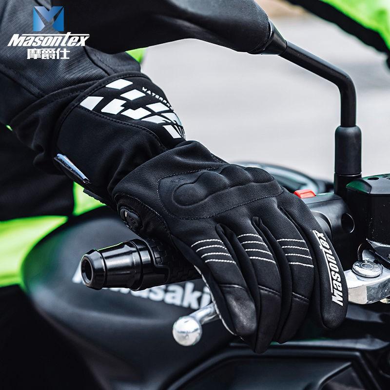 【台灣現貨】Masontex加厚保暖可觸屏摩托車手套耐磨防寒穿戴舒適秋冬款季手套