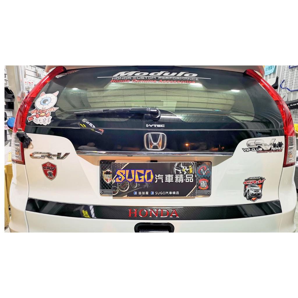 SUGO汽車精品 本田 HONDA CRV 4/4.5代 專用雙色黑碳卡夢 不鏽鋼尾門上飾條