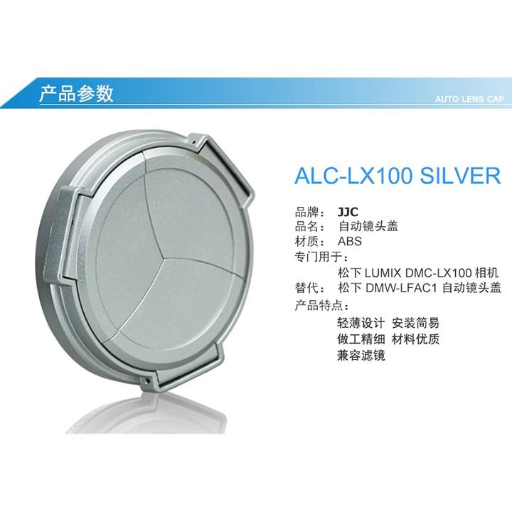 LULU數位~ JJC自動鏡頭蓋 DMC-LX100 Leica Typ 109 LX100 II 專用 賓士蓋 鏡頭蓋