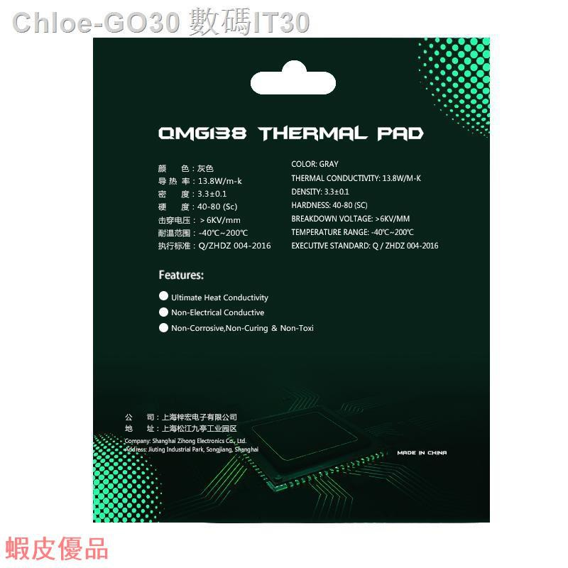 (現貨)▥青梅QMG138導熱系數13.8W/M.K硅膠片硅脂墊導熱片電腦顯卡3080 3090改造顯存散熱墊片導熱貼固