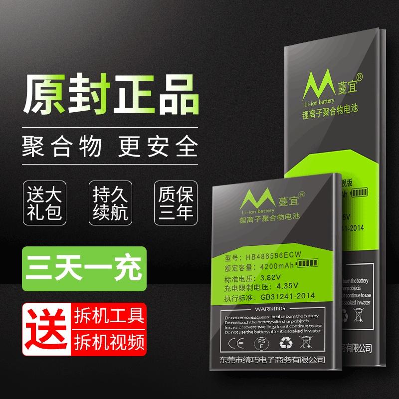 pro手機 mate 更換10魔十10改10mt mate華為mate適用於mate電池電池正品原廠promate 原裝