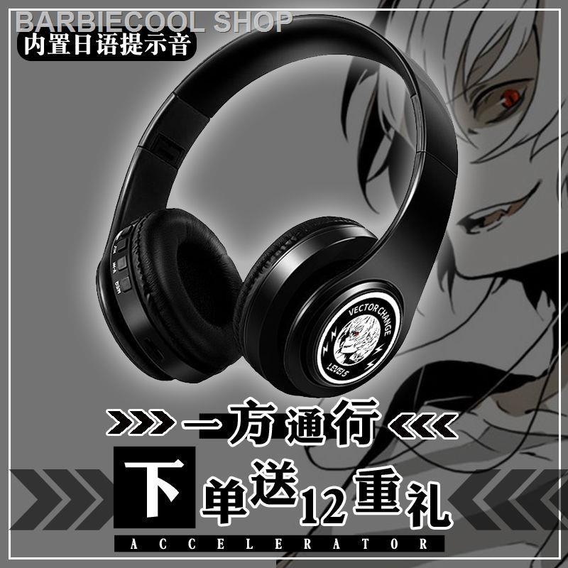 ❡一方通行周邊埃羅芒阿老師和泉紗霧二次元動漫頭戴式無線藍牙耳機