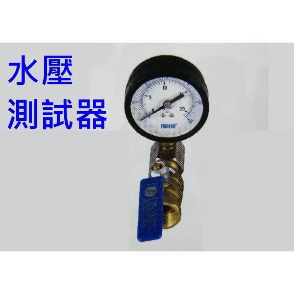 水壓測試器。試水壓力錶。試水球閥。試水壓力表。測試水壓。全新品