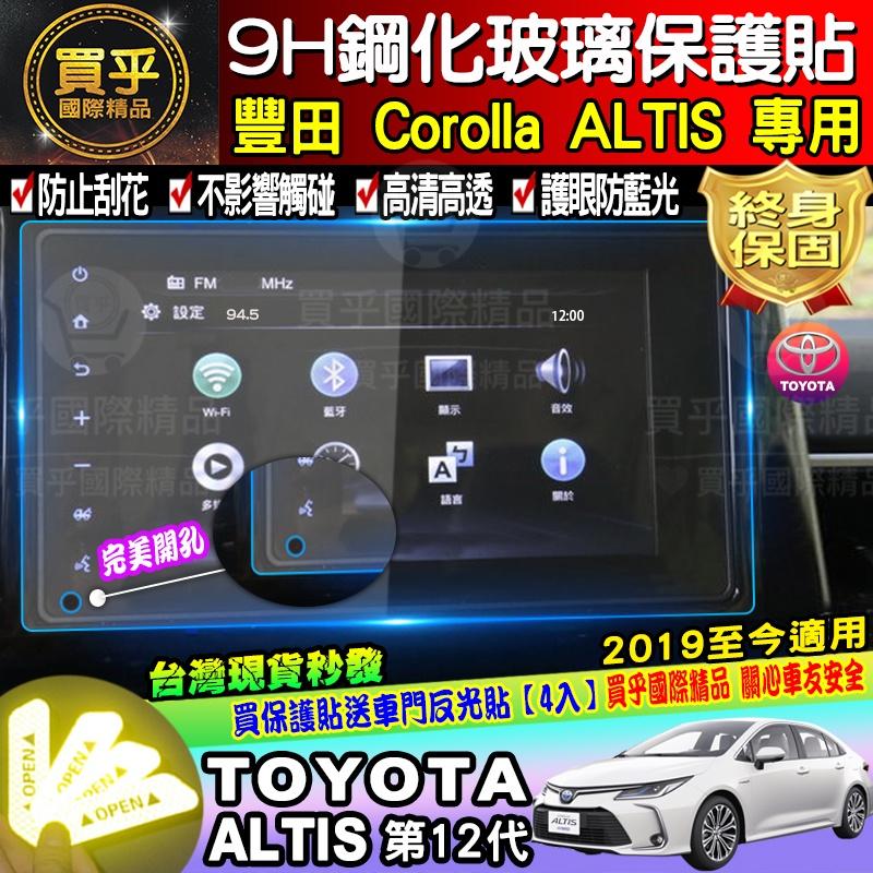 🏆現貨🏆19~21年 ALTIS 12代 滿版 鋼化保護貼 螢幕保護貼 ALTIS 鋼化 ALTIS鋼化 車美仕車機