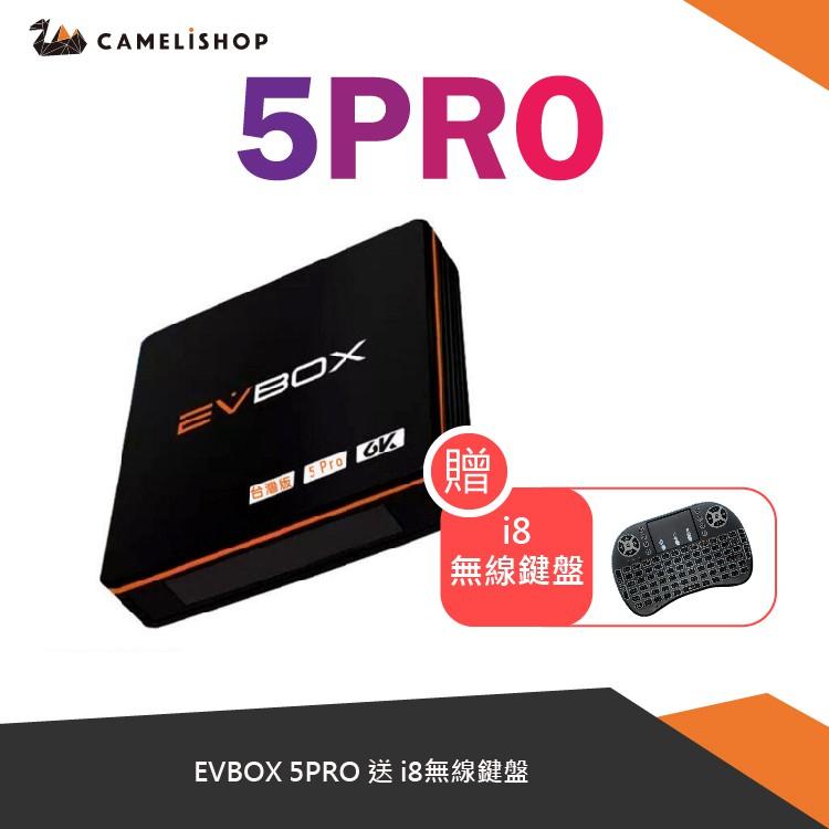 【易播 EVBOX】電視盒 2G + 32G (送i8無線鍵盤)