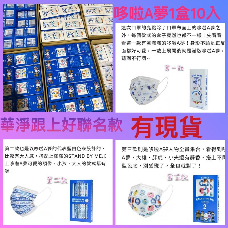 🌷現貨🌷超萌 哆啦A夢 盒裝10入醫療口罩 上好工廠代工🌹有現貨🌹