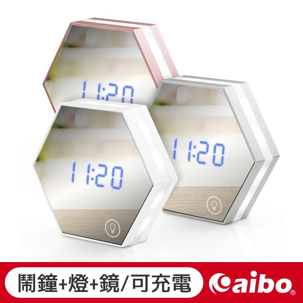 aibo USB充電式 六角形可調光鏡子鬧鐘[USB-LI-05A] 時鐘 響鈴 鏡子 補光 化妝鏡 【現貨】
