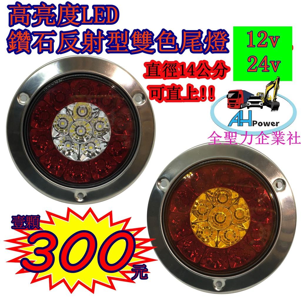 LED 12V 24V 高亮度 圓形 外紅內黃 外紅內白 雙色 尾燈 後燈 倒車燈 剎車燈 方向燈 邊燈 貨車 卡車