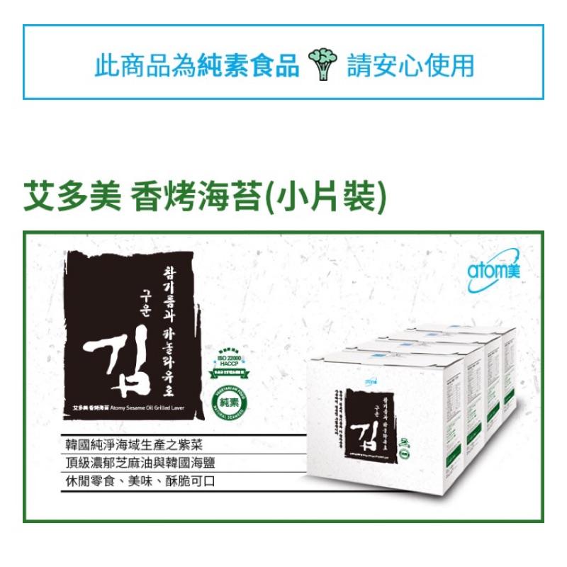 韓國 艾多美🌸 atom 香烤海苔 海苔片 小片海苔