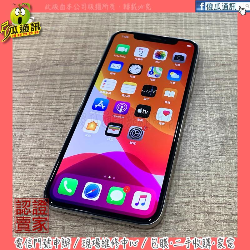 【傻瓜通訊】嚴選二手機 Apple iPhoneX iX|5.8吋|64GB|FACE ID|無線充電|銀色|#0105