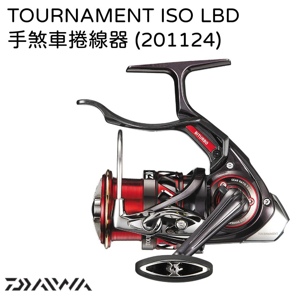 【蝦幣十倍送】 Daiwa 18 紅蟳 TOURNAMENT ISO 競技LBD 手煞車捲線器 KYOGI トーナメン