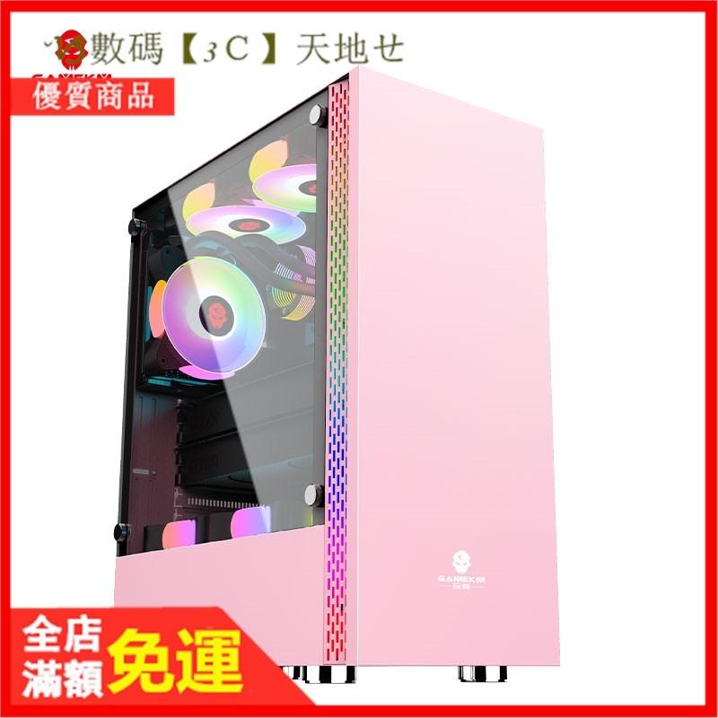 電腦機殼 記憶體桌機玩嘉鎧甲粉色機箱全側透明臺式機電腦主機DIY游戲水冷ATX寬體背線