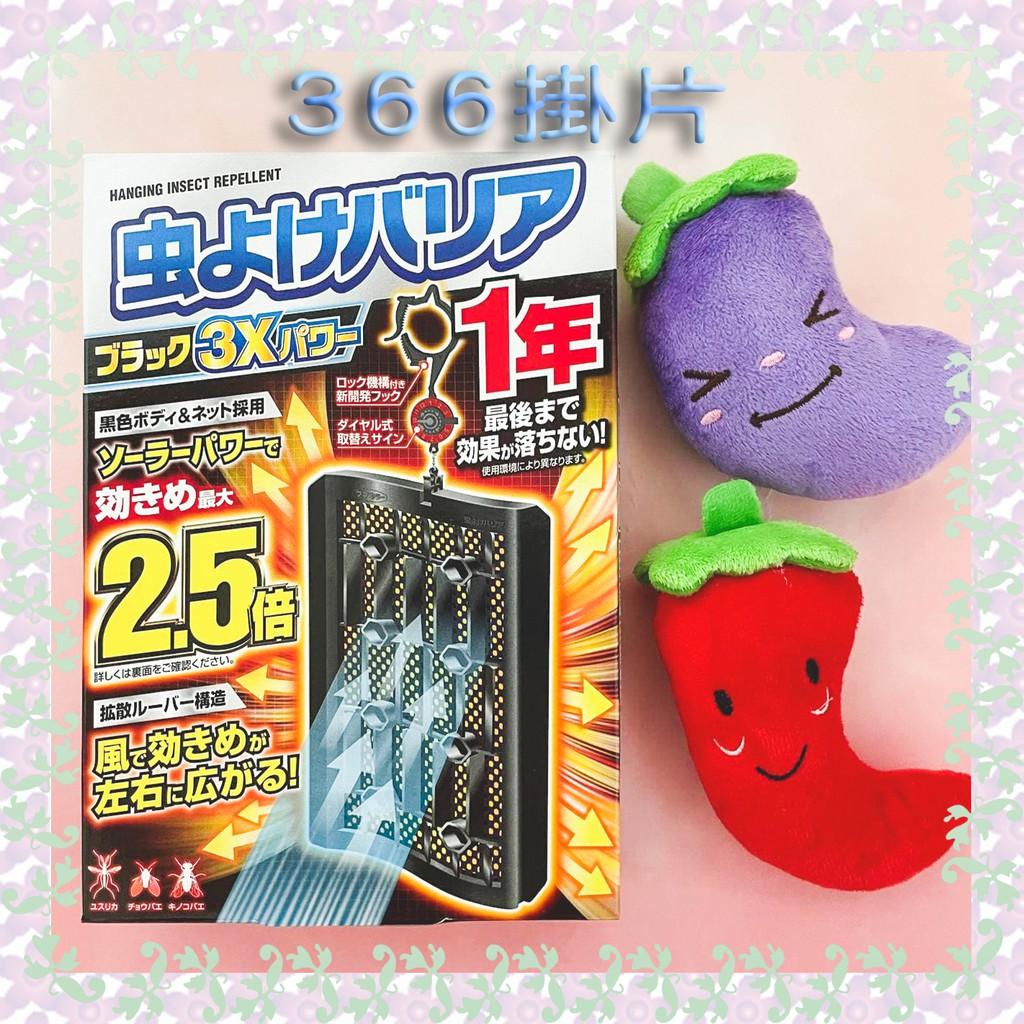 🌸現貨🌸日本 FUMAKIRA 366掛片 驅蚊 防蚊