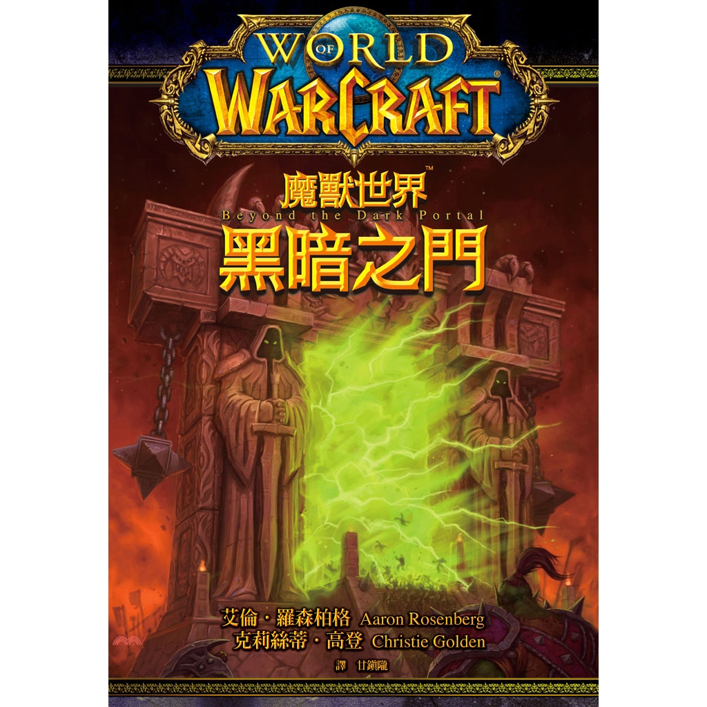《尖端出版》魔獸世界:黑暗之門[85折]