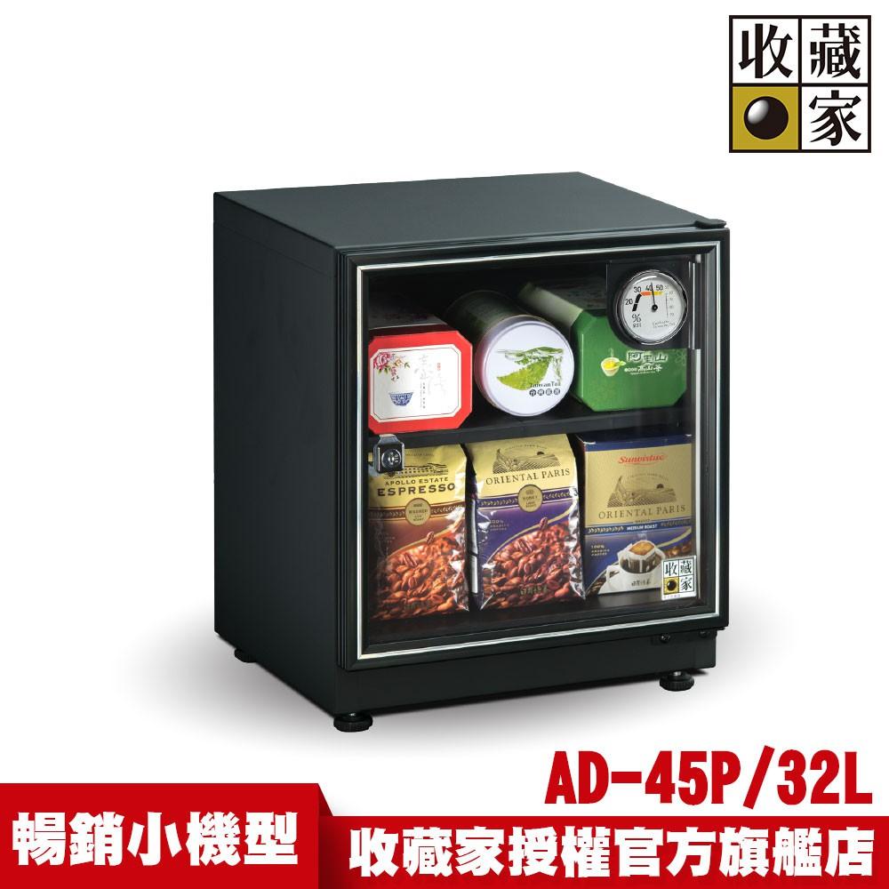 收藏家32公升暢銷經典型電子防潮箱 AD-45P 蝦幣10倍送